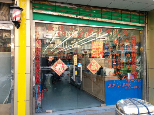 The shop on Xiangde Road