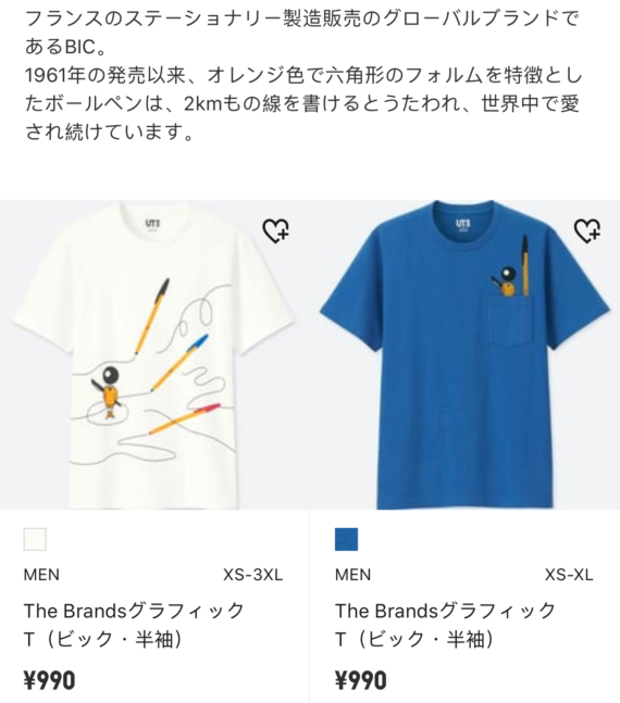 Bic t-shirt (Image © Uniqlo)
